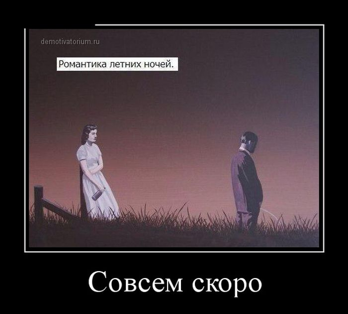http://trinixy.ru/pics5/20150327/demotivatory_05.jpg