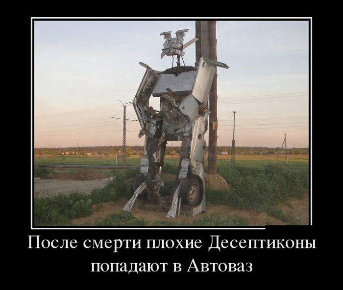 http://trinixy.ru/pics5/20150327/demotivatory_13.jpg