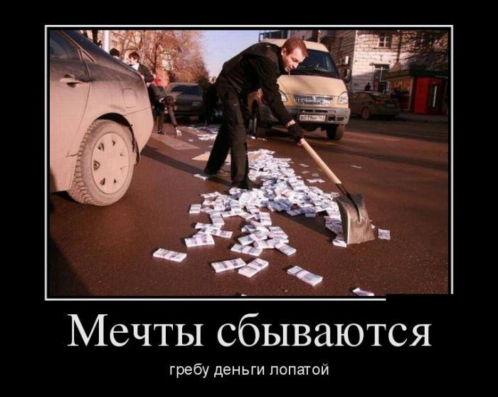 http://trinixy.ru/pics5/20150327/demotivatory_15.jpg