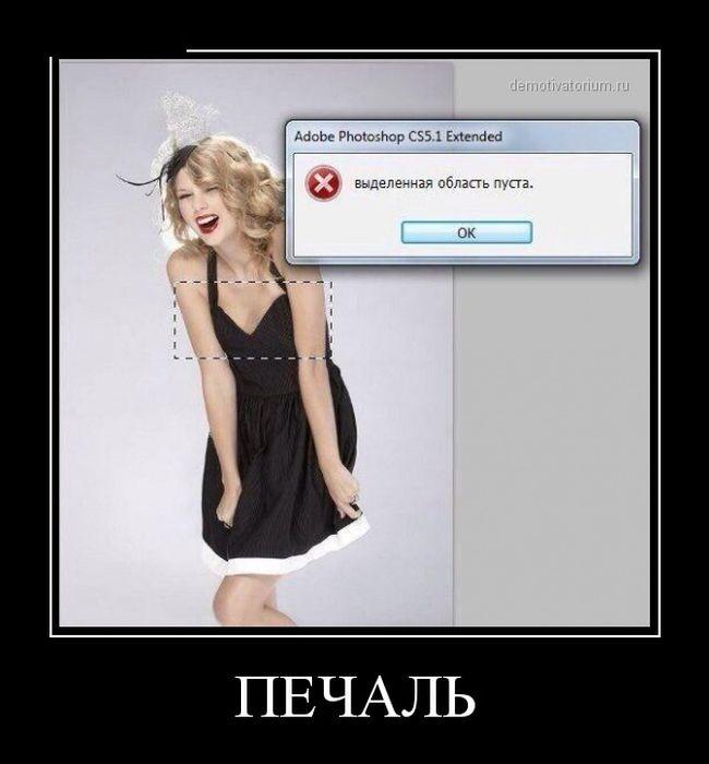 http://trinixy.ru/pics5/20150327/demotivatory_21.jpg