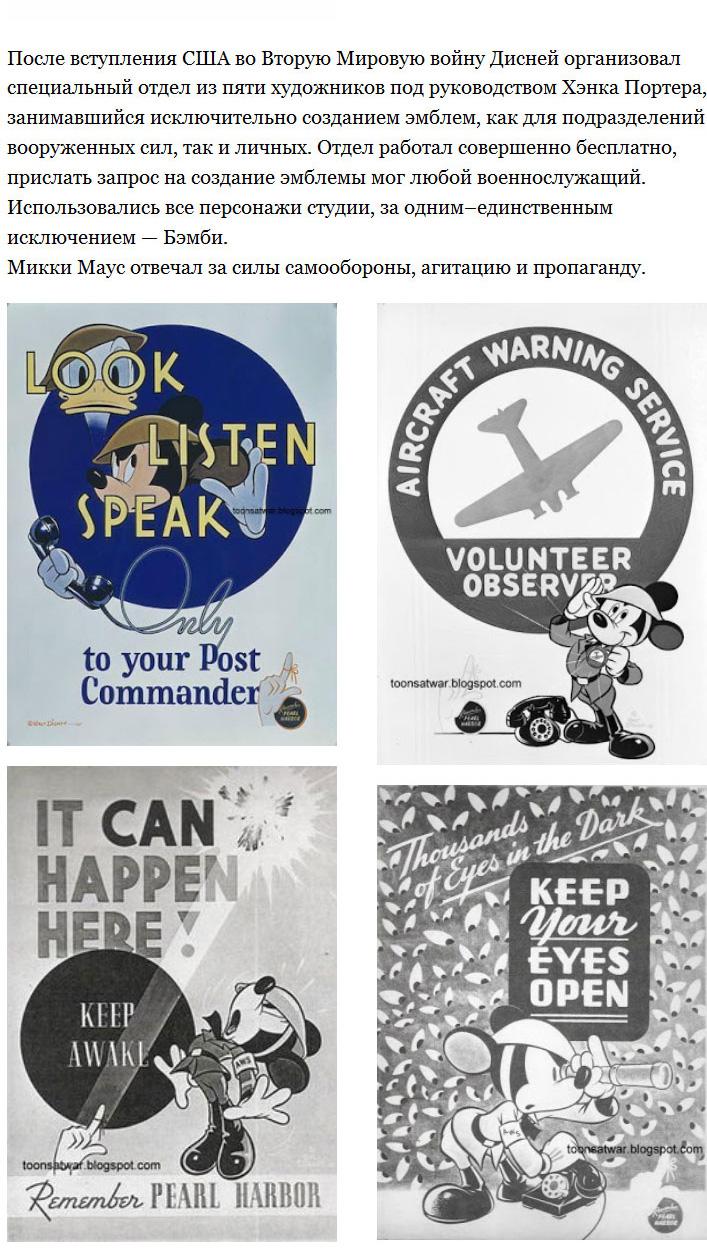 Герои мультфильмов во Второй Мировой войне (13 фото)