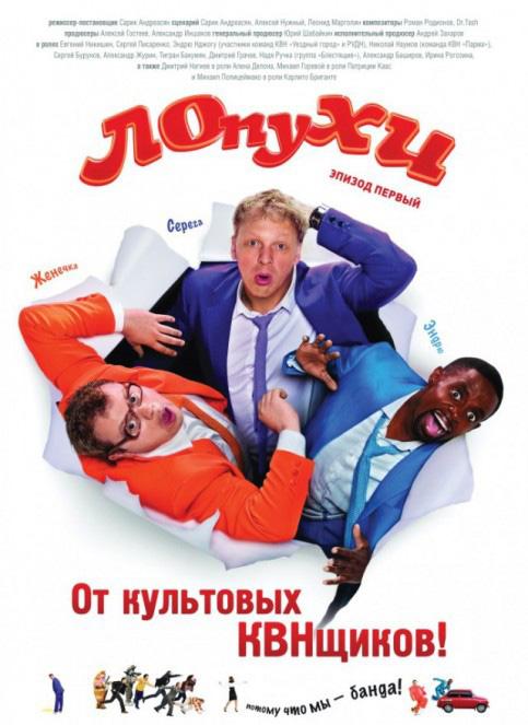 Провальные фильмы российского кинематографа (20 фото)