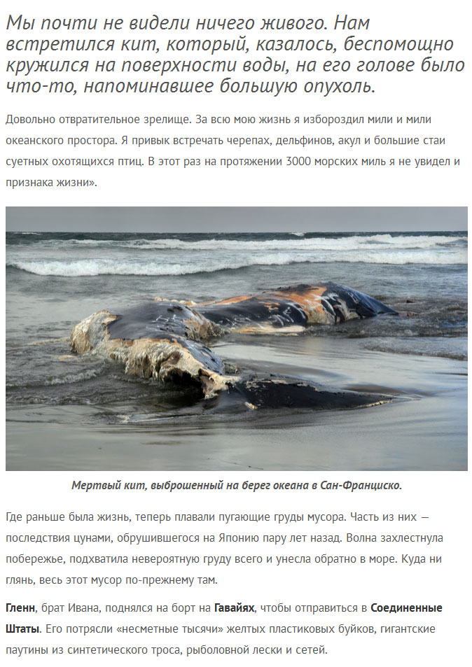 Иван Макфадьен о проблемах мирового океана (7 фото)