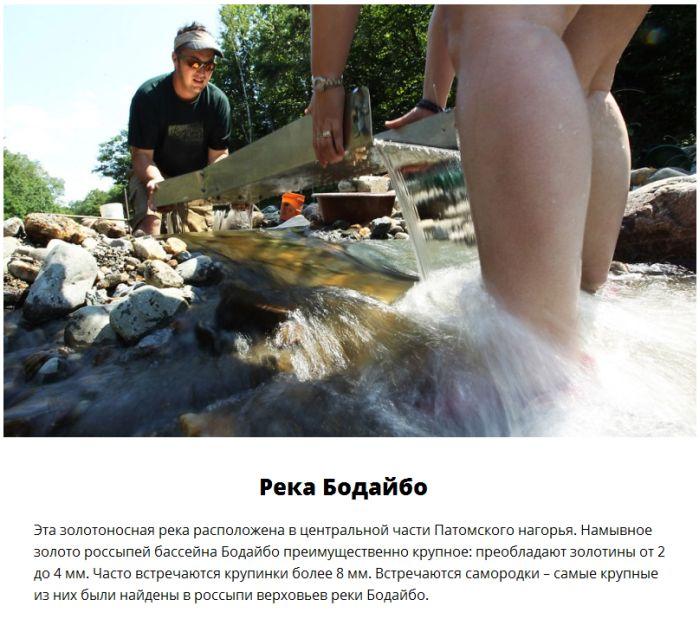 Российские реки, богатые запасами золота (10 фото)