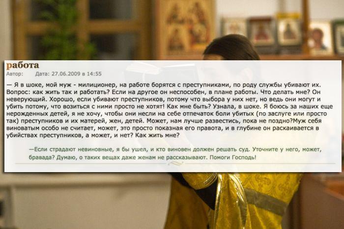 Вопросы священнослужителю от верующих людей (24 скриншота)