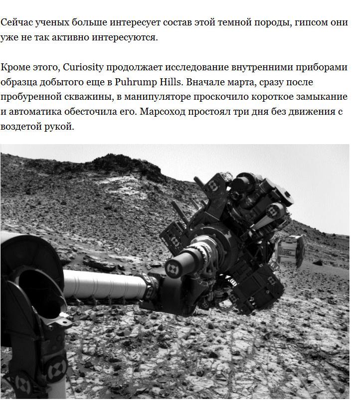 Последние исследования Красной планеты марсоходом Curiosity (8 фото)