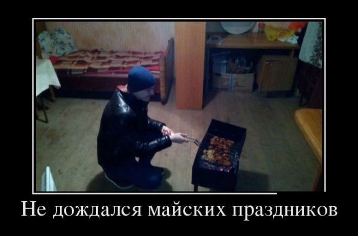 http://trinixy.ru/pics5/20150403/demotivatory_02.jpg
