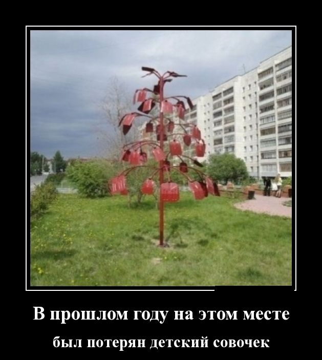 http://trinixy.ru/pics5/20150403/demotivatory_20.jpg