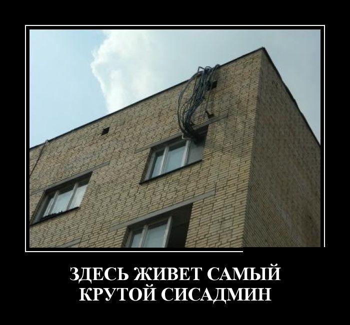 http://trinixy.ru/pics5/20150403/demotivatory_22.jpg