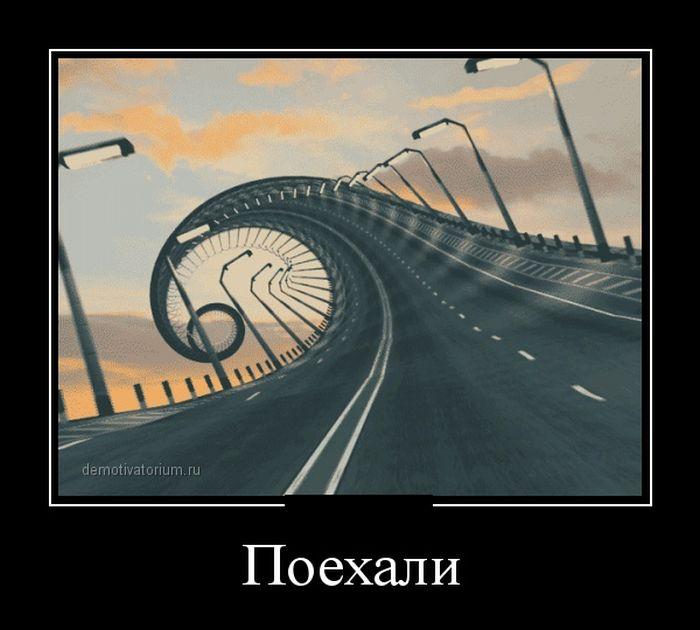 http://trinixy.ru/pics5/20150403/demotivatory_29.jpg