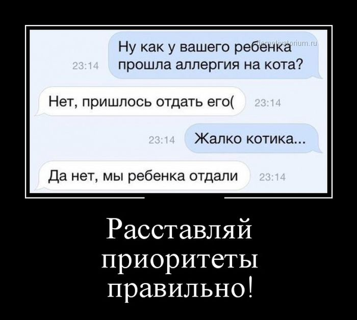 http://trinixy.ru/pics5/20150403/demotivatory_30.jpg