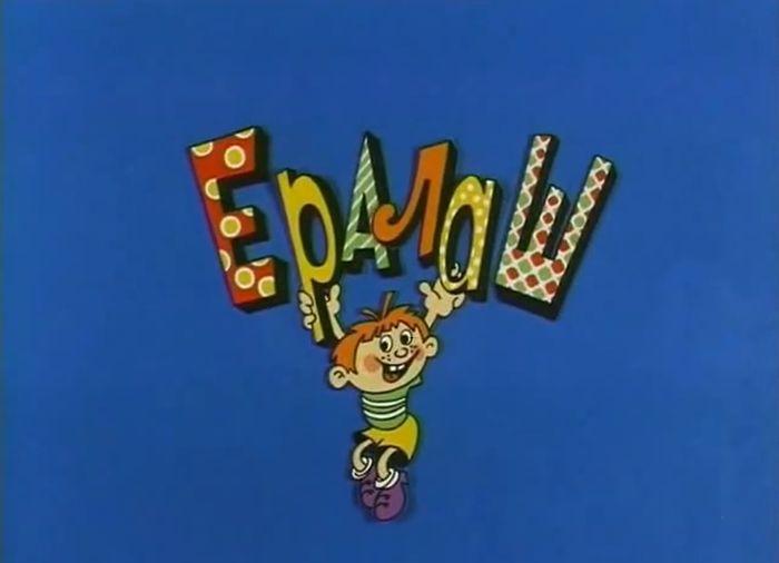 Каким стал детский киножурнал «Ералаш» в наше время (23 фото)