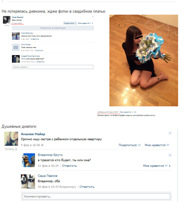 Жилье в обмен на интим выходит в массы (9 скриншотов)
