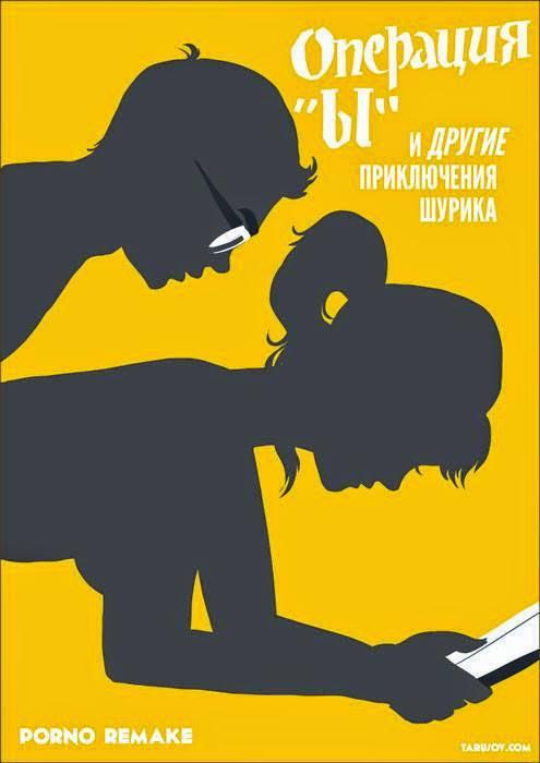 Афиши советских комедий в порно-римейках (10 рисунков)