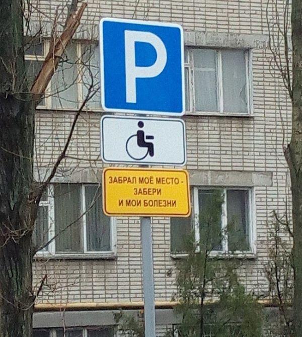 Мотивирующий знак на парковке у дома (3 фото)