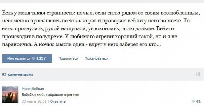 Пошлые посты из соцсетей с забавными комментариями к ним. Часть 6 (30 скриншотов)