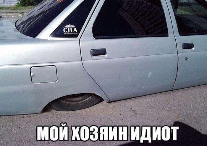 Автоприколы с просторов Рунета (40 фото)