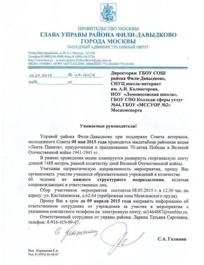 В Москве пронесут 1418-метровую георгиевскую ленточку (2 фото + текст)