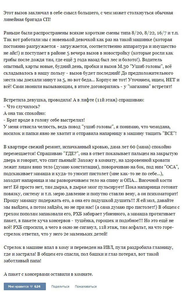 Курьезные случаи из врачебной практики. Часть 19 (35 скриншотов)