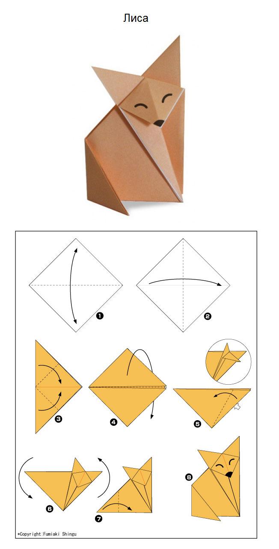 Схемы рисунков оригами