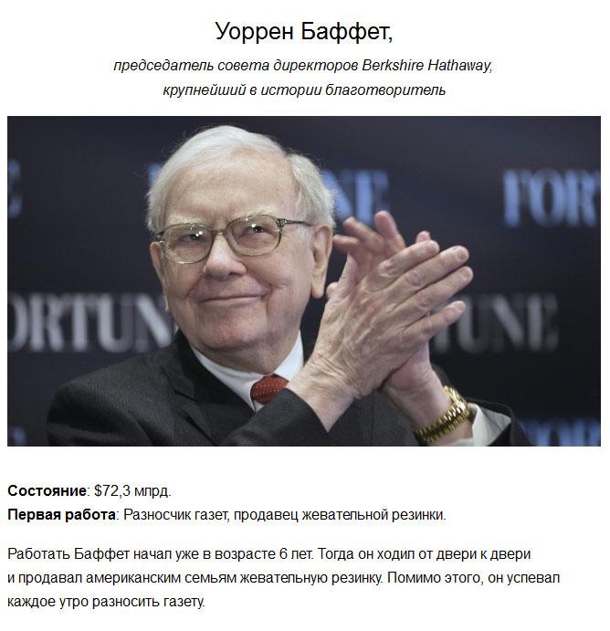 Первые места работы богатейших людей планеты (10 фото)