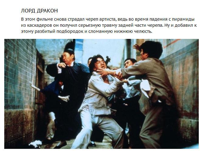 Травмы, полученные Джеки Чаном на съемочных площадках (10 фото)