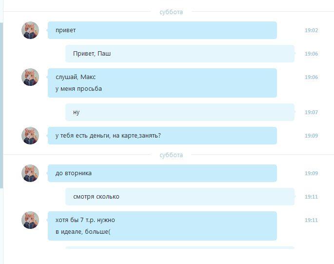 Эксклюзивное интервью с мошенником, «зарабатывающим» через Skype (11 фото)