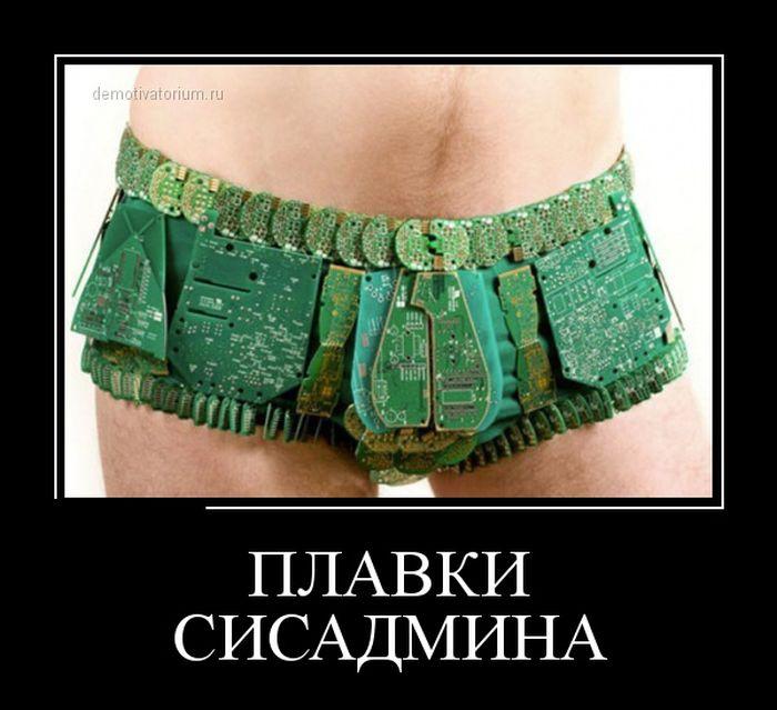 http://trinixy.ru/pics5/20150410/demotivatory_11.jpg