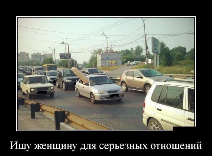 http://trinixy.ru/pics5/20150410/demotivatory_20.jpg
