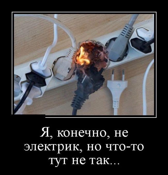 http://trinixy.ru/pics5/20150410/demotivatory_28.jpg