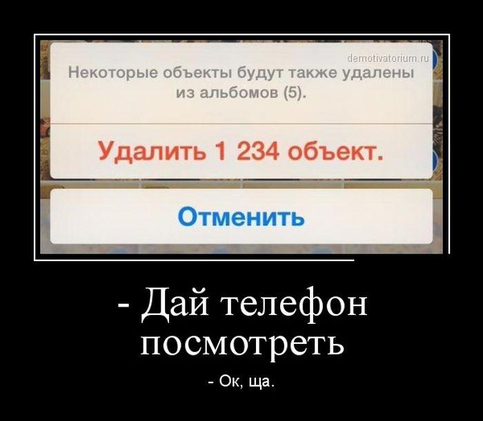 http://trinixy.ru/pics5/20150410/demotivatory_29.jpg