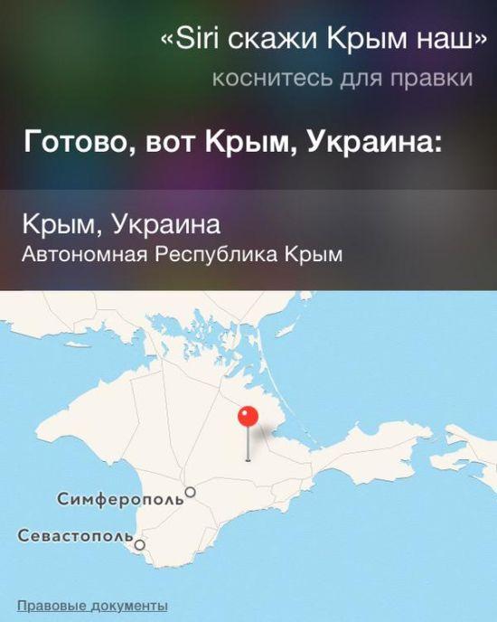 Русскоязычный голосовой помощник Siri от Apple в действии (20 картинок)