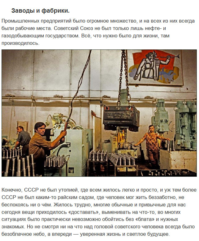 Причины, по которым хочется вернуться в советские 70-е (15 фото)