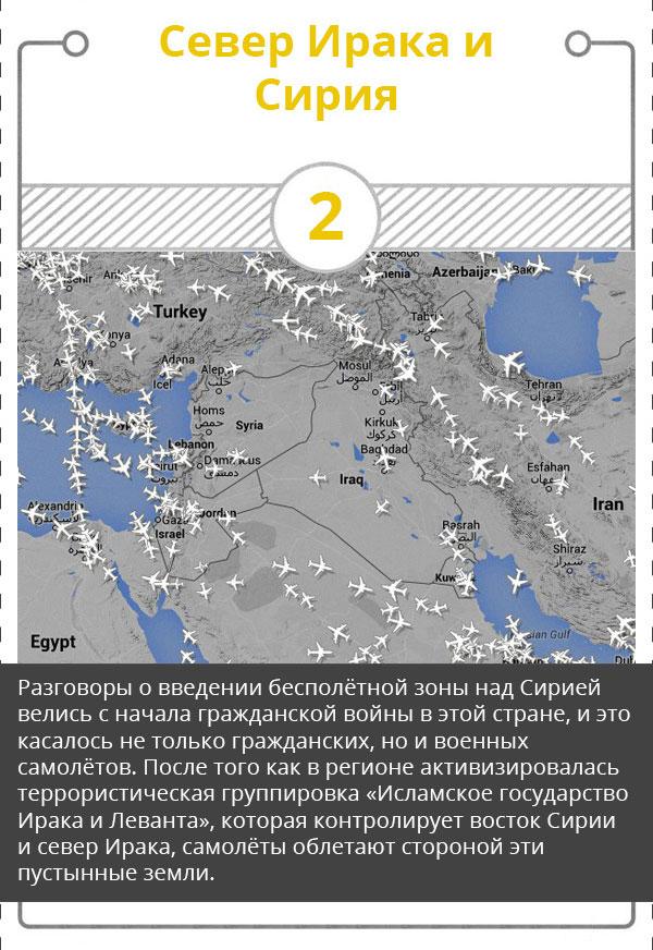Места, над которыми не летают самолеты (9 фото)
