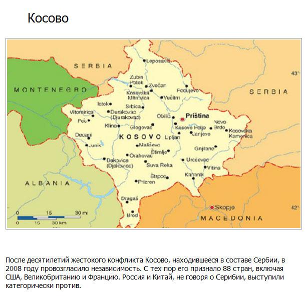Самые спорные территории на политической и географической картах мира (26 фото)