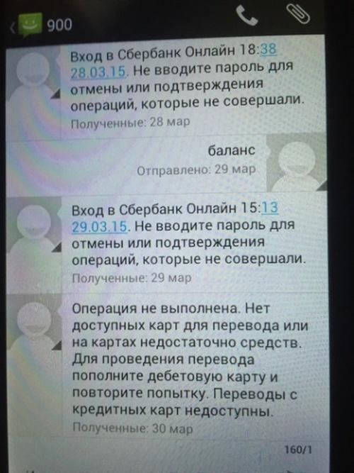 Владельцы карт «Сбербанка», посещавшие порно-сайты, пострадали от действий мошенников (6 фото)