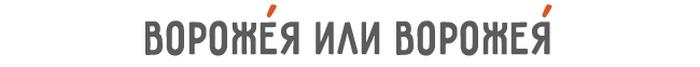 Сложные слова из русского языка (28 картинок)