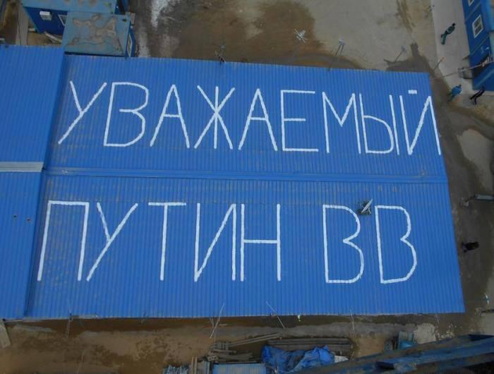 На крышах времянок строителей космодрома «Восточный» появилось послание президенту России (4 фото)