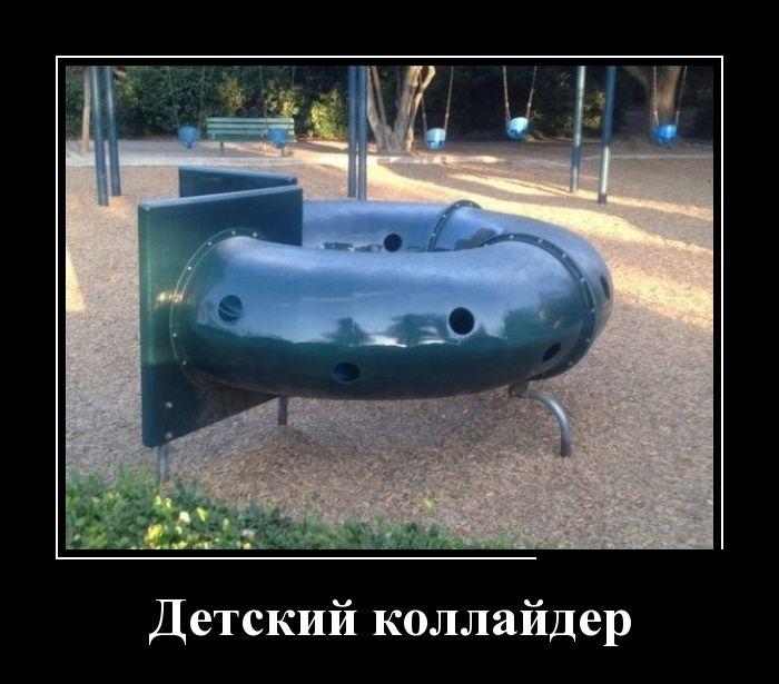 http://trinixy.ru/pics5/20150417/demotivatory_25.jpg