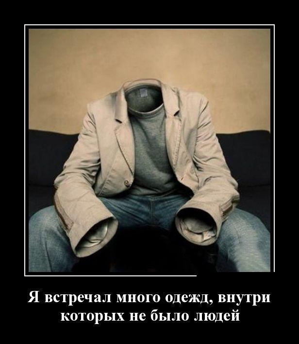 http://trinixy.ru/pics5/20150417/demotivatory_26.jpg