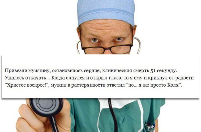 Курьезные случаи из врачебной практики. Часть 21 (51 скриншот)