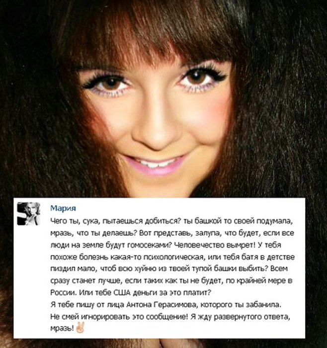 Отношение россиян к ЛГБТ-подросткам (30 фото)