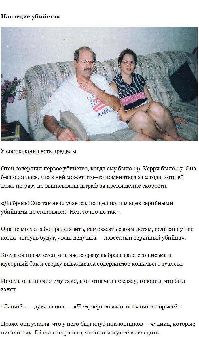 Откровения девушки, узнавшей страшную правду о своем отце, серийном убийце (22 фото)