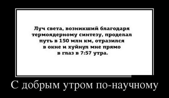 http://trinixy.ru/pics5/20150424/demotivatory_29.jpg