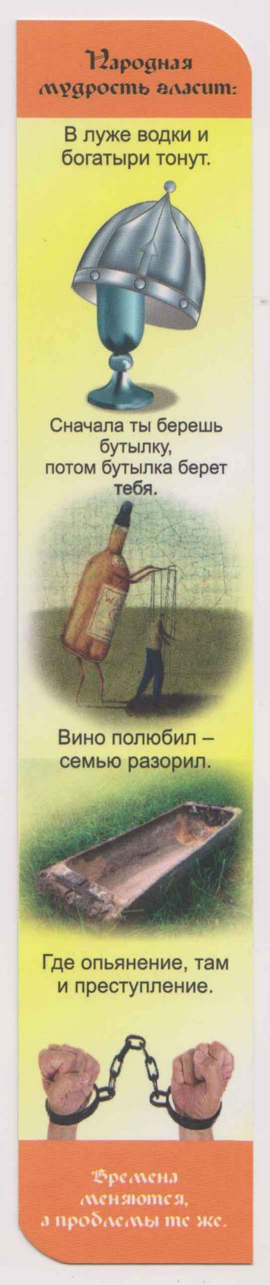 В Ярославле учащиеся школ получили закладки с антиалкогольной пропагандой (2 фото)