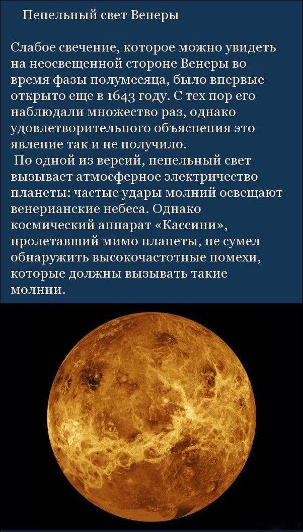 Удивительные загадки Солнечной системы (10 фото)