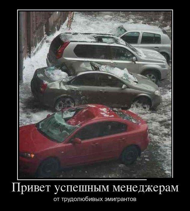 http://trinixy.ru/pics5/20150430/demotivatory_03.jpg