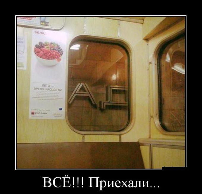 http://trinixy.ru/pics5/20150430/demotivatory_09.jpg