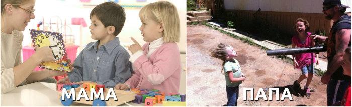 Отличия родителей в воспитании детей (15 фото)