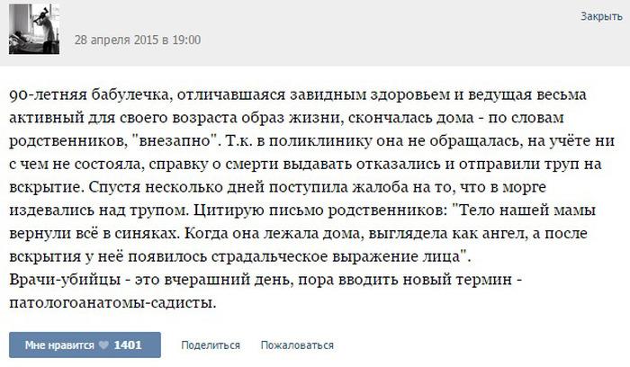 http://trinixy.ru/pics5/20150506/istorii_ot_vrachey_08.jpg